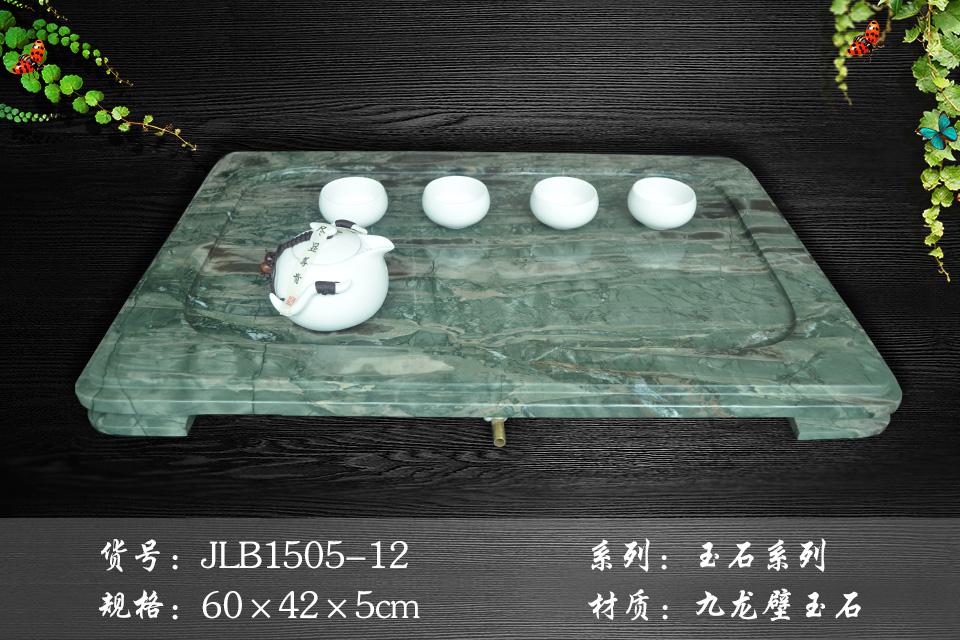 九龙壁玉石茶盘/九龙壁茶几/九龙壁茶桌