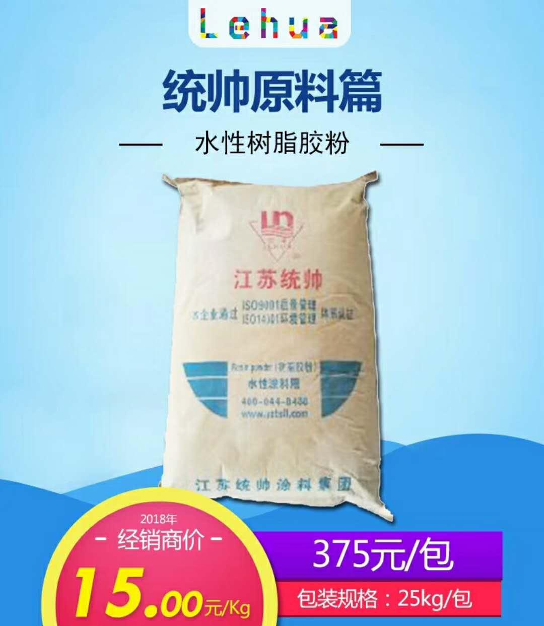 水性树脂胶粉